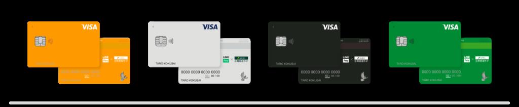 Visa LINE Payクレジットカードのスタンダードデザイン
