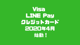 Visa LINE Payクレジットカード2020年4月始動!