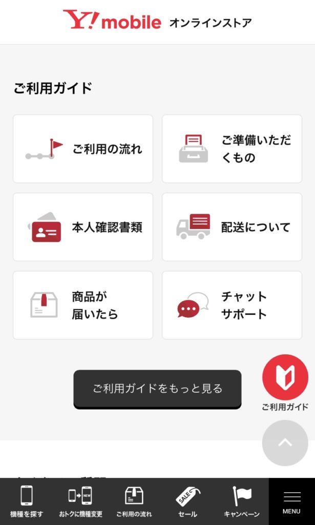 ワイモバイルオンラインストアのチャットサポート