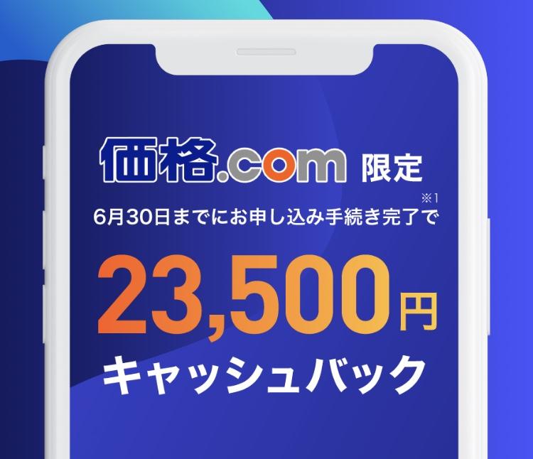 y.u mobileキャッシュバックキャンペーン②