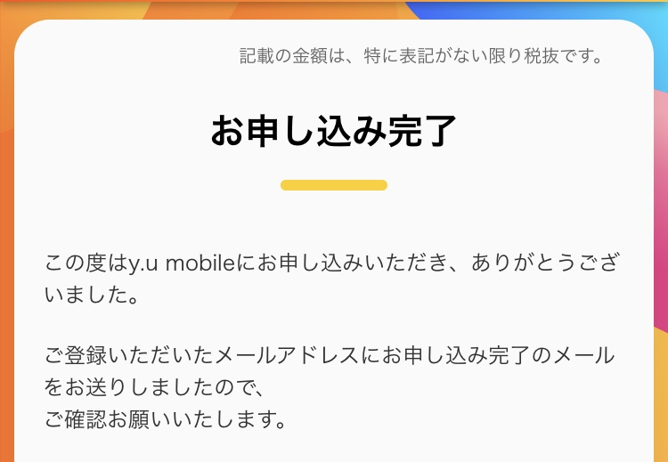 y.u mobile申し込み完了