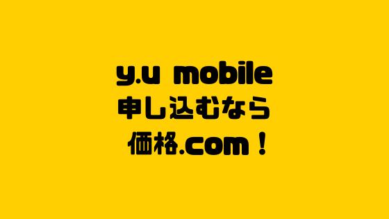 y.u mobile申し込むなら価格.com