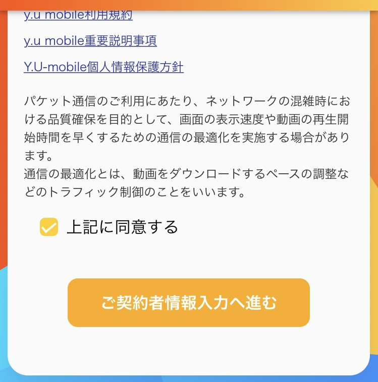 y.u mobile 申し込み手続き④