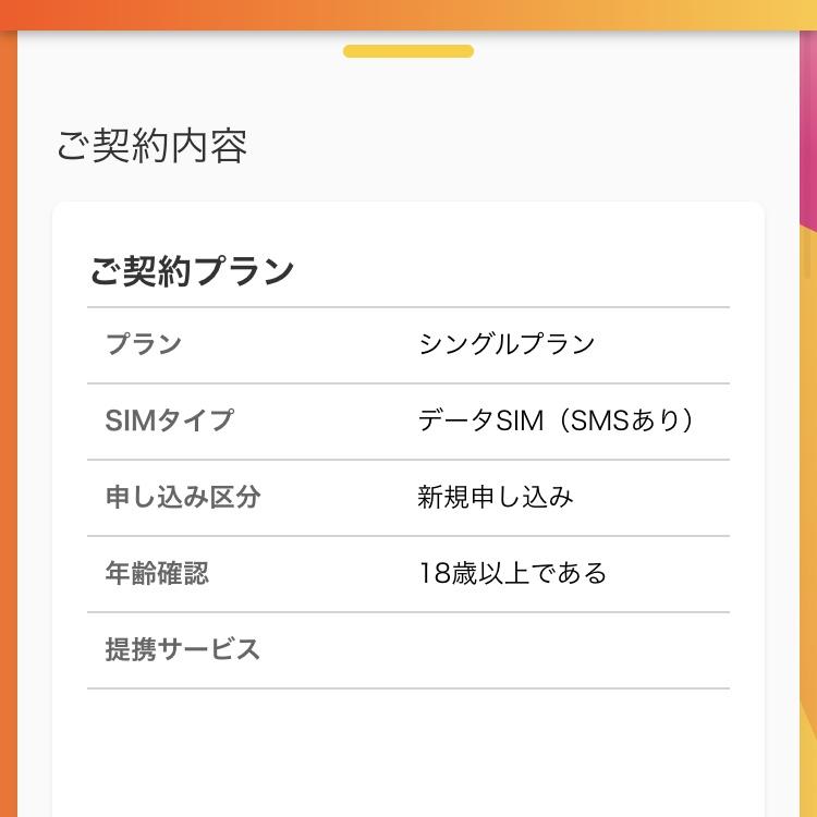 y.u mobile 契約内容の確認①