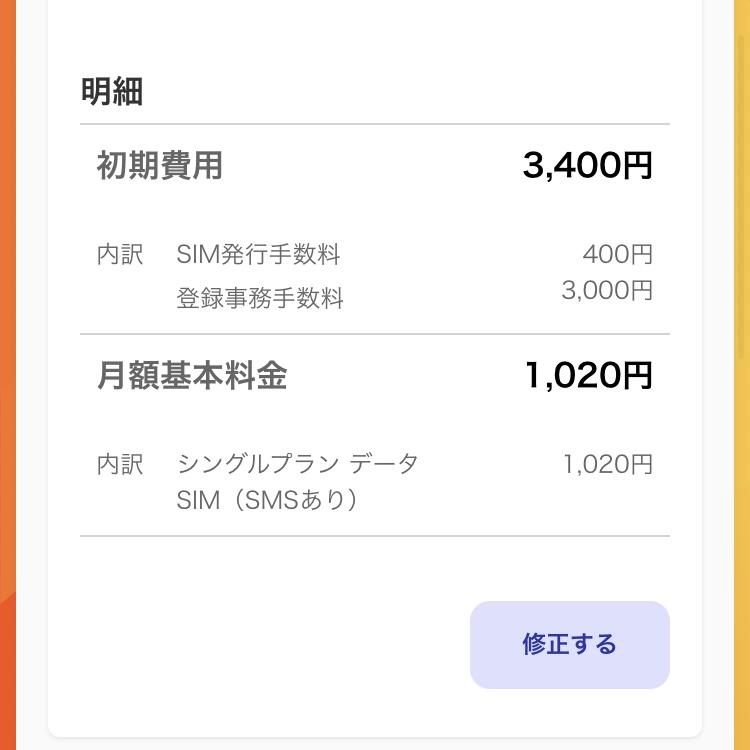 y.u mobile 契約内容の確認②