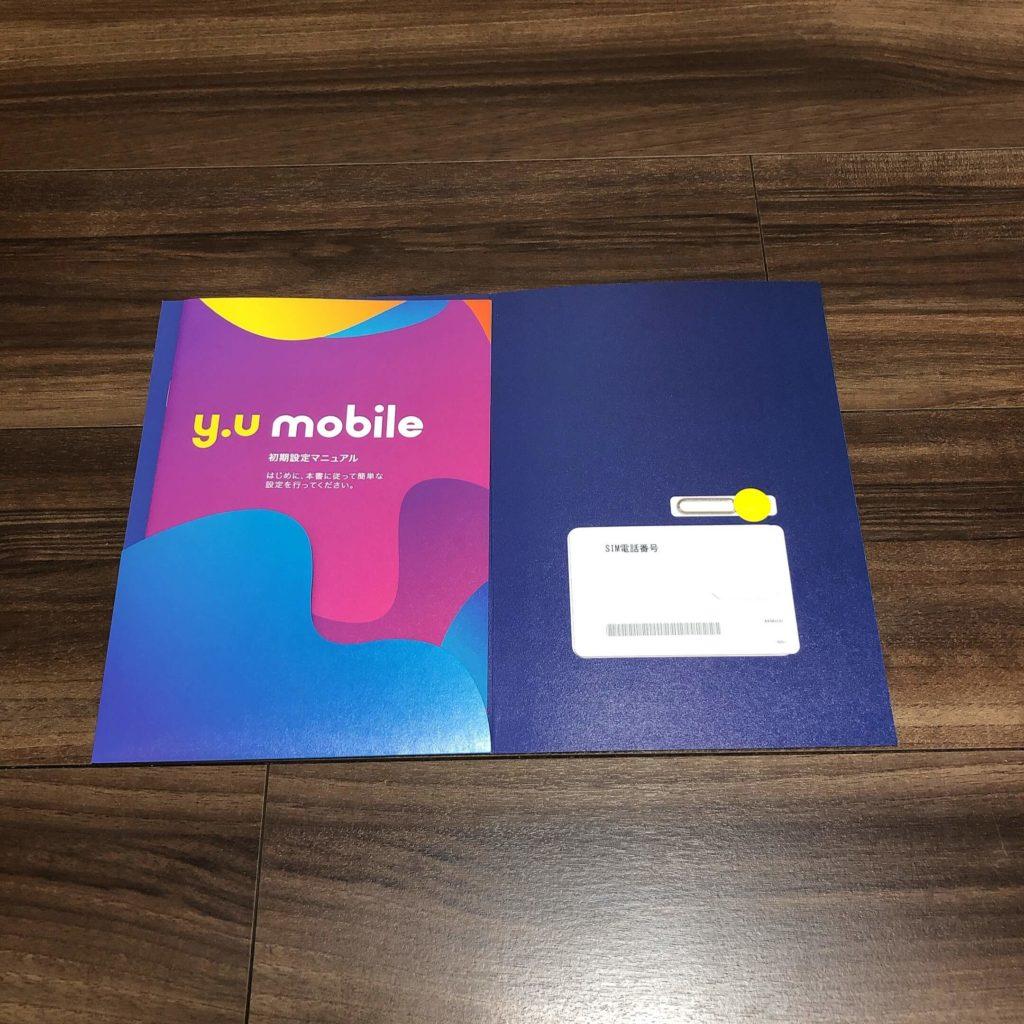 y.u mobile APN設定