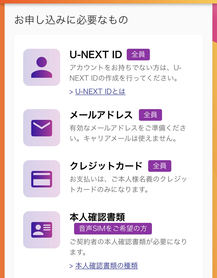y.u mobile申し込み準備