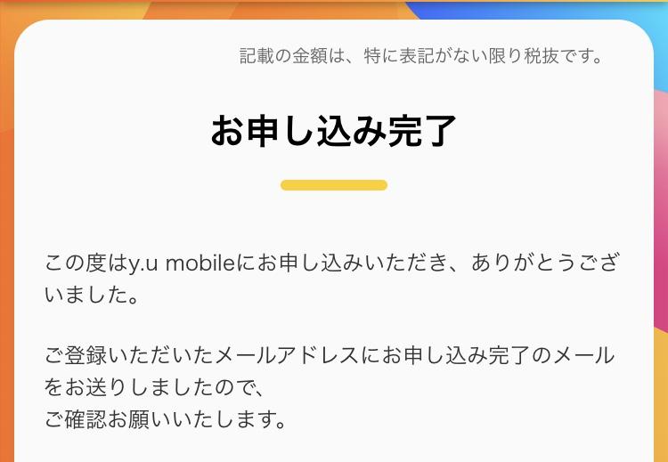 y.u mobile 申し込み手続き⑦