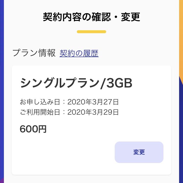 y.u mobileマイページ②