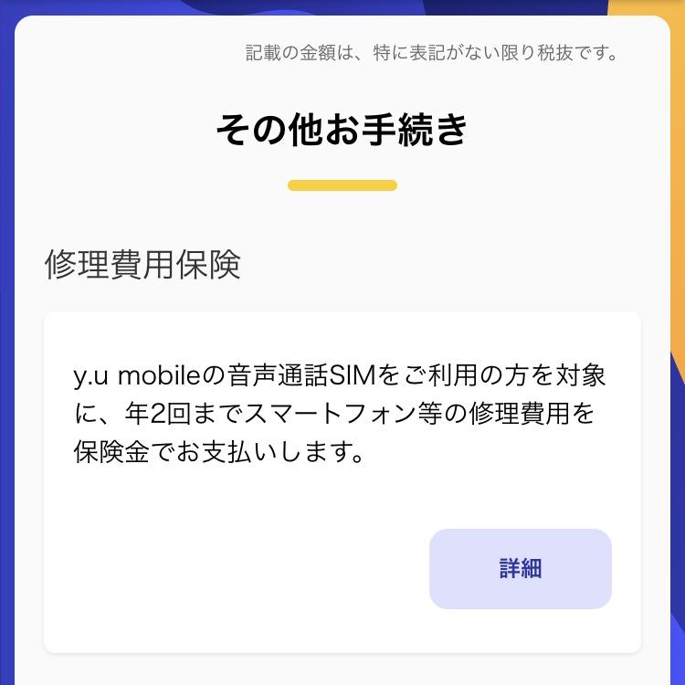 y.u mobileマイページ③