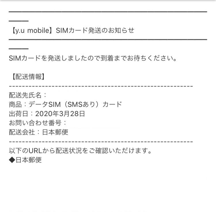y.u mobile SIMカード発送連絡