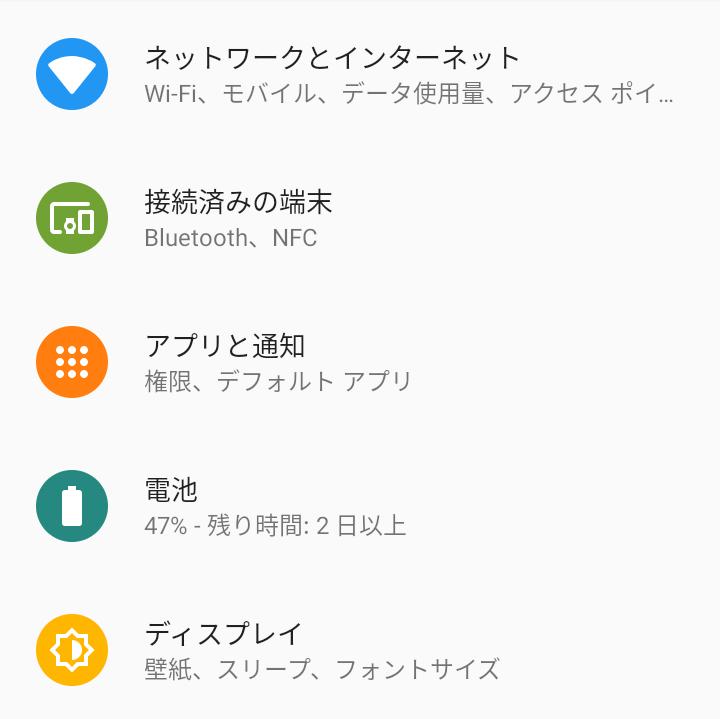 y.u mobile APN設定手順①