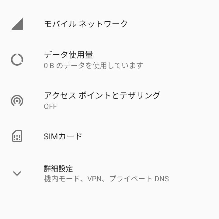 y.u mobile APN設定手順②