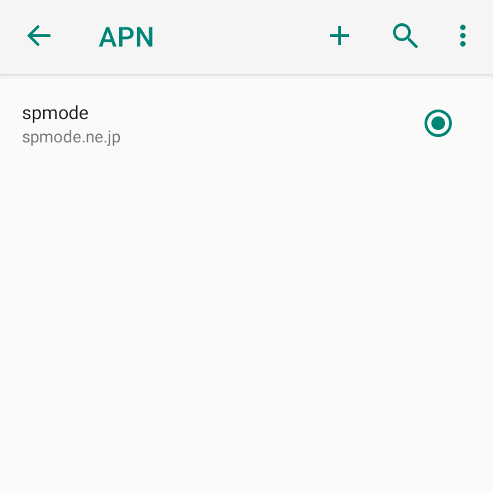y.u mobile APN設定手順④