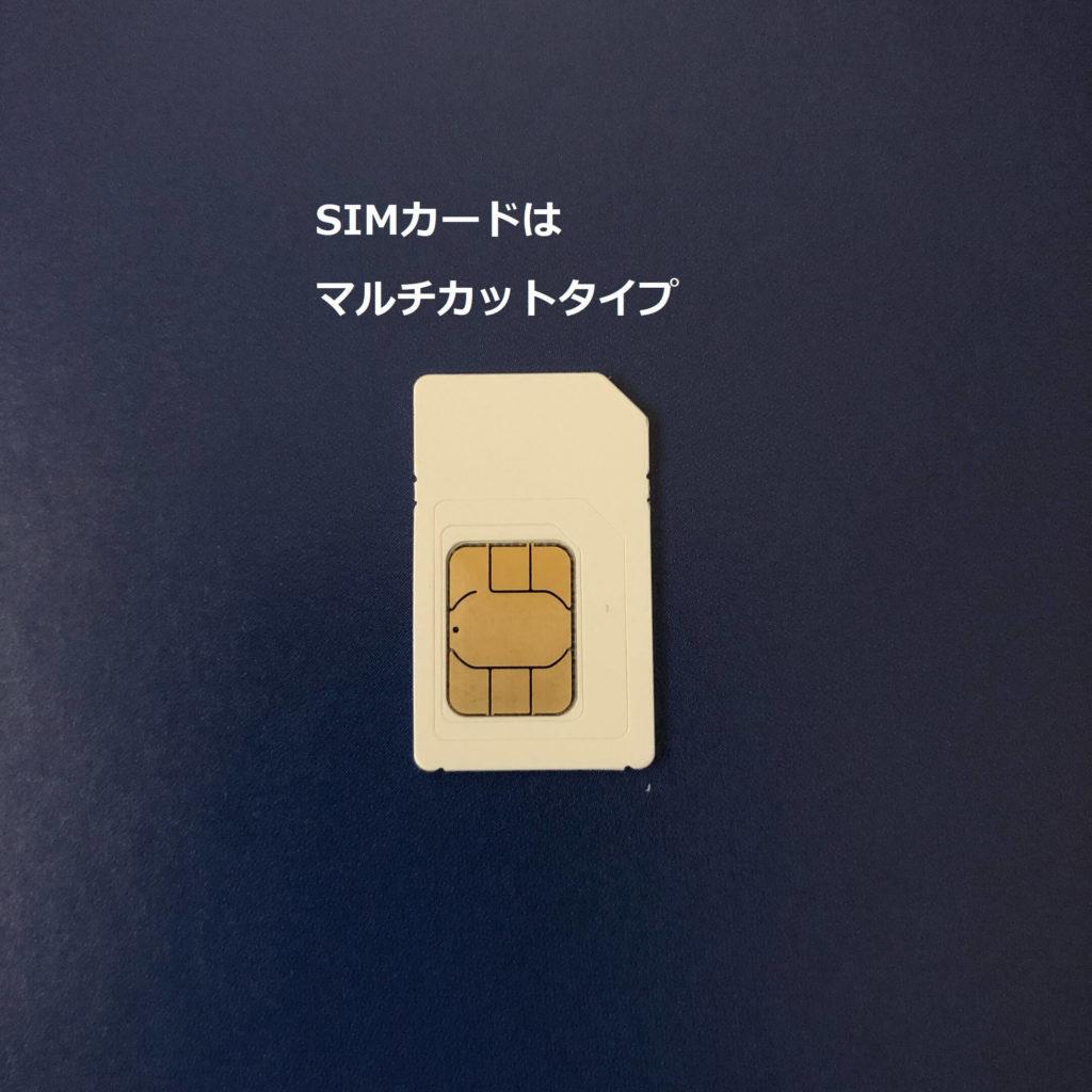 y.u mobileのSIMカードはマルチカットタイプ