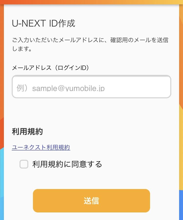 U-NEXT IDの作成②