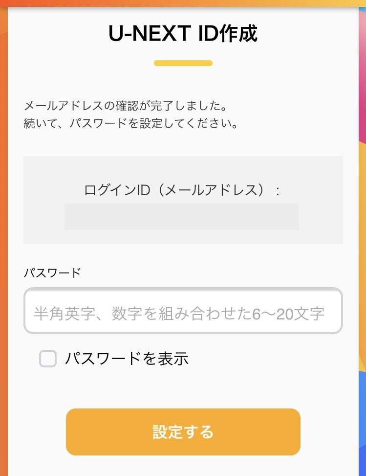 U-NEXT IDの作成③