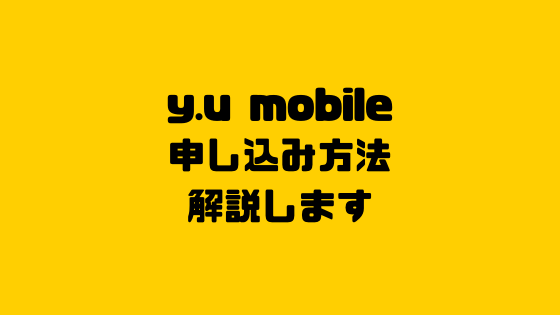 y.u mobile申し込み方法を解説します