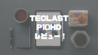 TECLAST P10HDレビュー