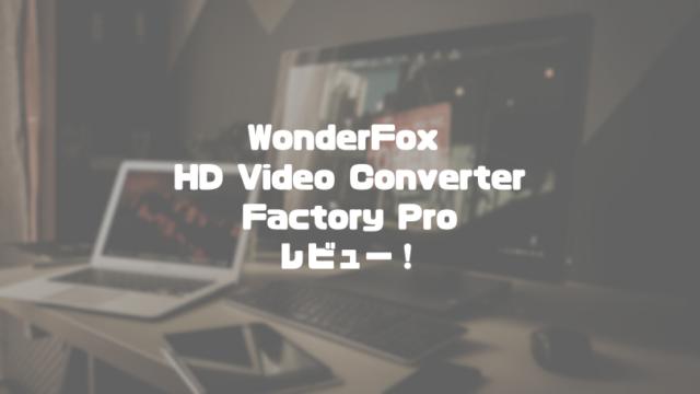 HD Video Converter Factory Proレビュー!
