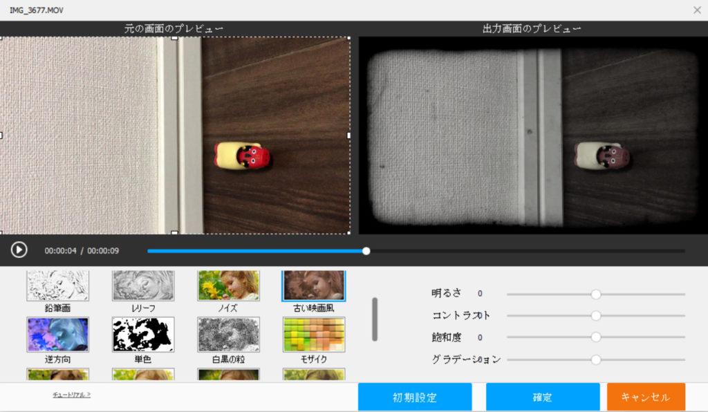 動画編集機能②