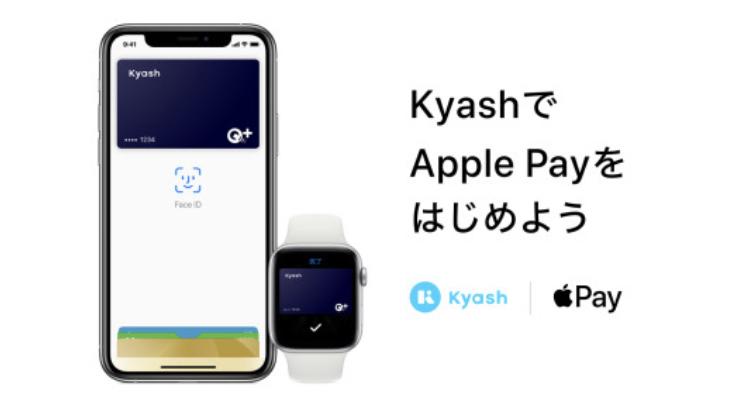 KyashでApple Payをはじめよう