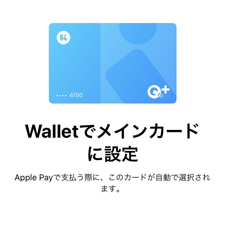 KyashをApple Payに設定する方法⑦