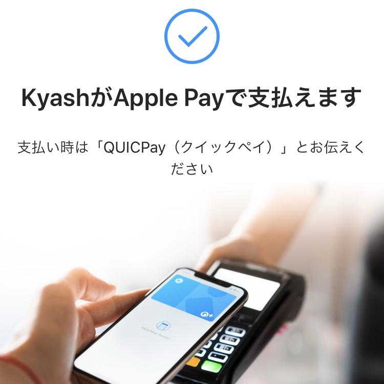 KyashをApple Payに設定する方法⑥