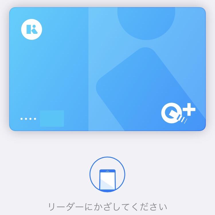 Apple Payに設定したKyashで支払う①