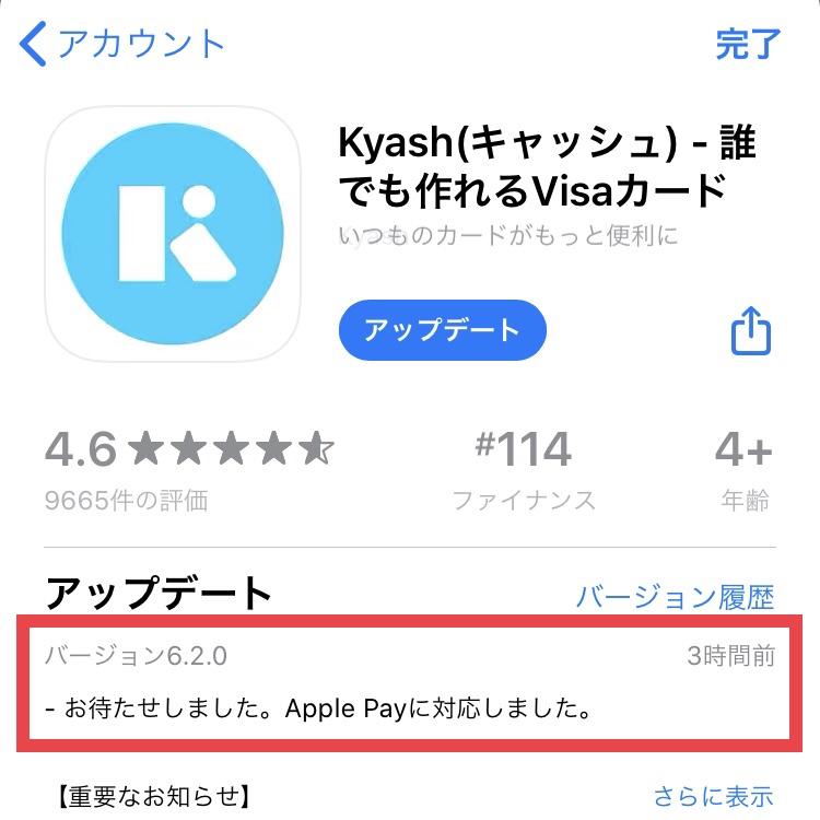 Kyashアプリのアップデート
