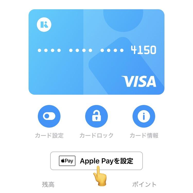 KyashをApple Payに設定する方法①