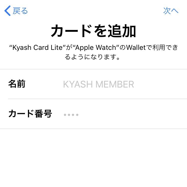 KyashをApple Payに設定する方法⑤