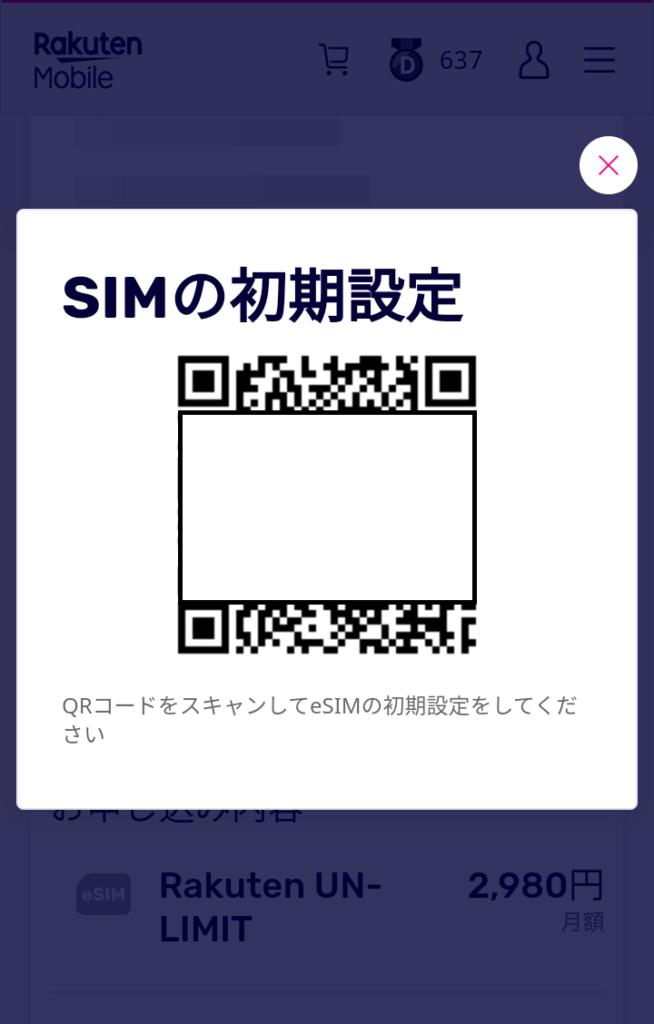 Rakuten Miniで楽天回線のeSIMを設定する方法⑧