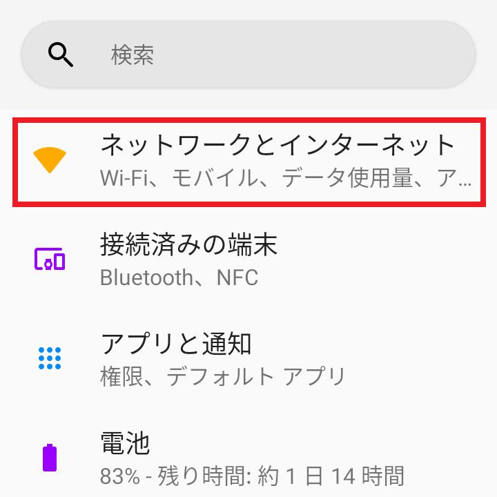 Rakuten Miniで楽天回線のeSIMを設定する方法⑨