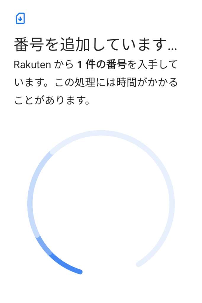 Rakuten Miniに楽天回線のeSIMが登録された①