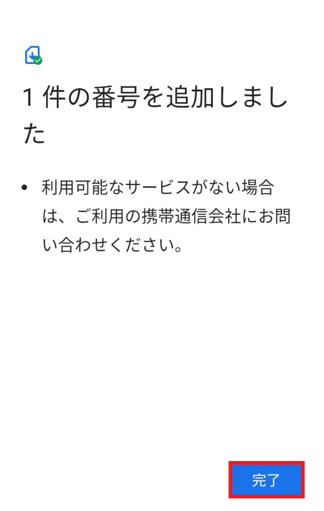 Rakuten Miniに楽天回線のeSIMが登録された②