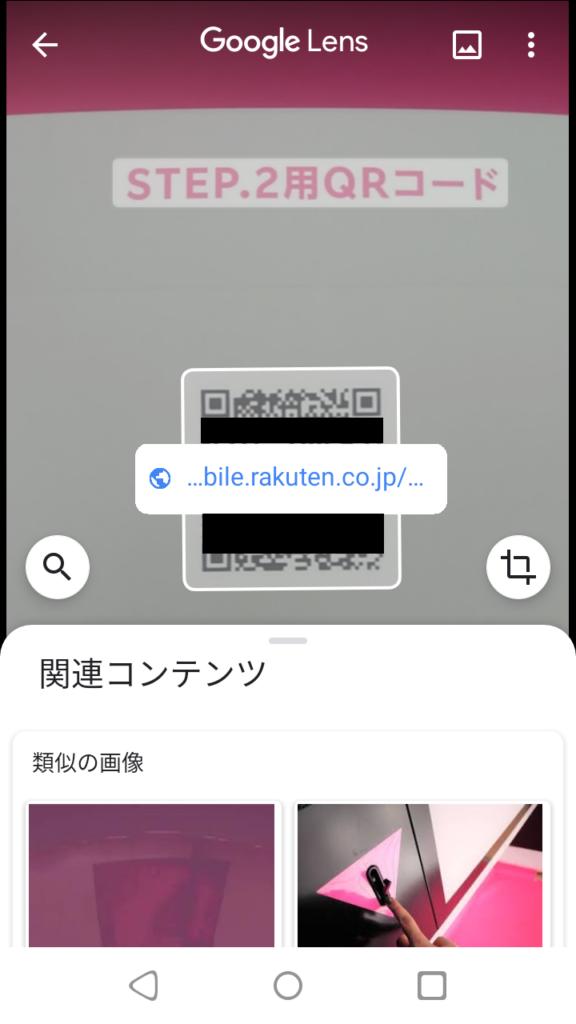 Rakuten Miniで楽天回線のeSIMを設定する方法③