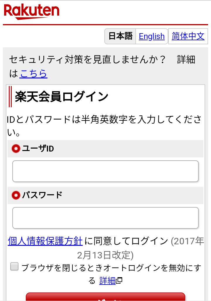 Rakuten Miniで楽天回線のeSIMを設定する方法④