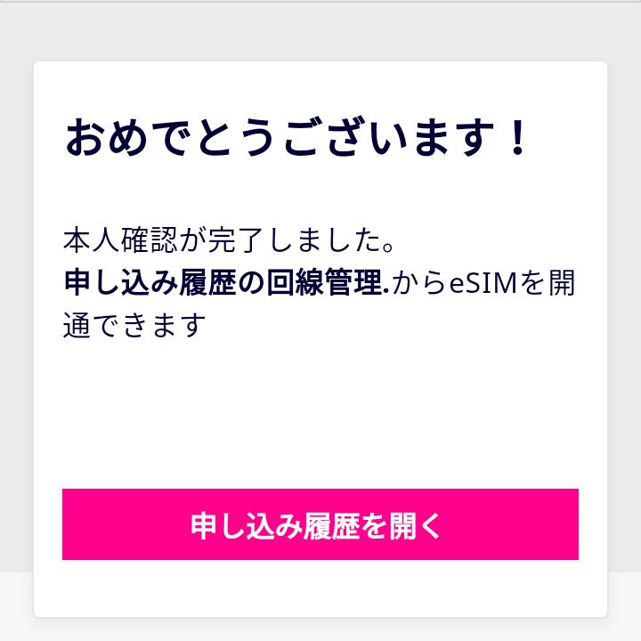 Rakuten Miniで楽天回線のeSIMを設定する方法⑤