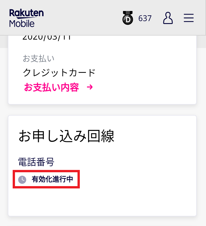 Rakuten UN-LIMITの開通手続きができない状態