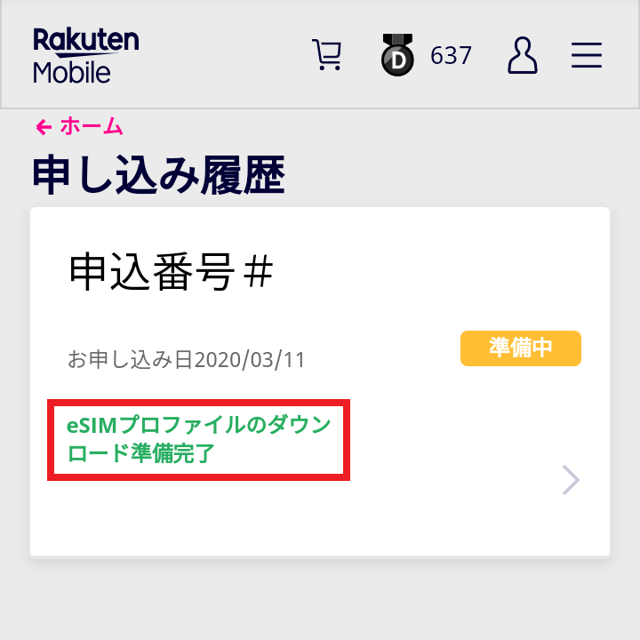 Rakuten Miniで楽天回線のeSIMを設定する方法⑥