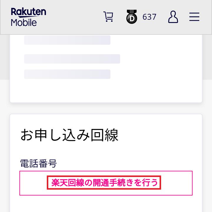 Rakuten Miniで楽天回線のeSIMを設定する方法⑦