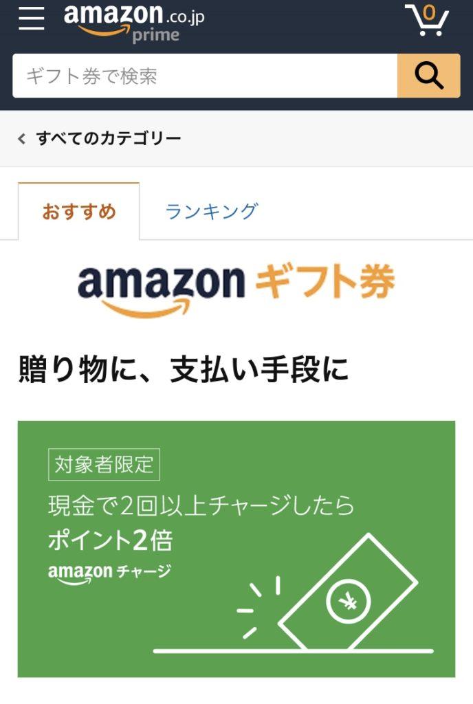 Amazonポイント還元率2倍キャンペーン対象者
