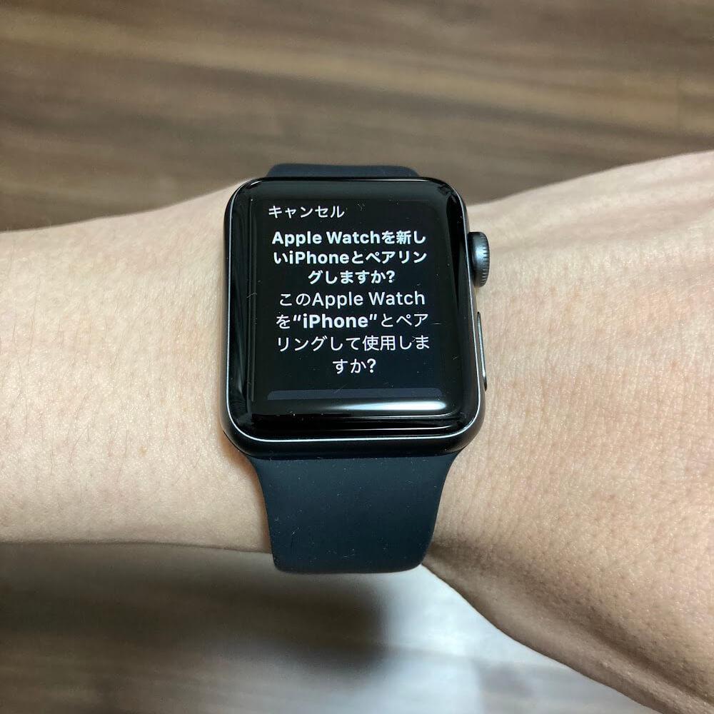 Apple Watchのペアリングメッセージ