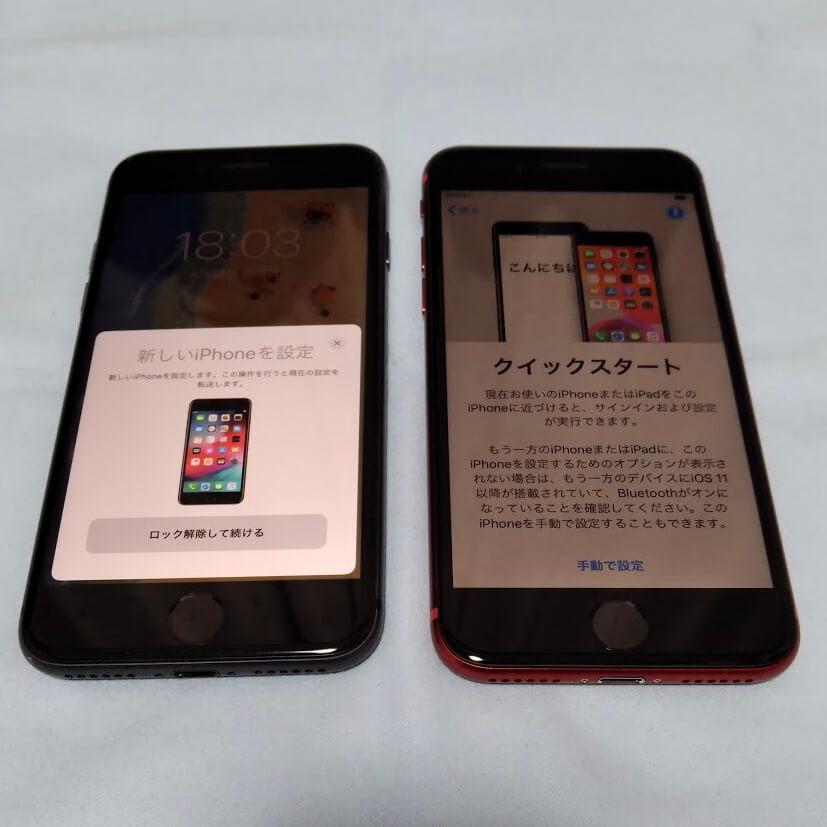 iPhone SE(第2世代)のデータ移行①