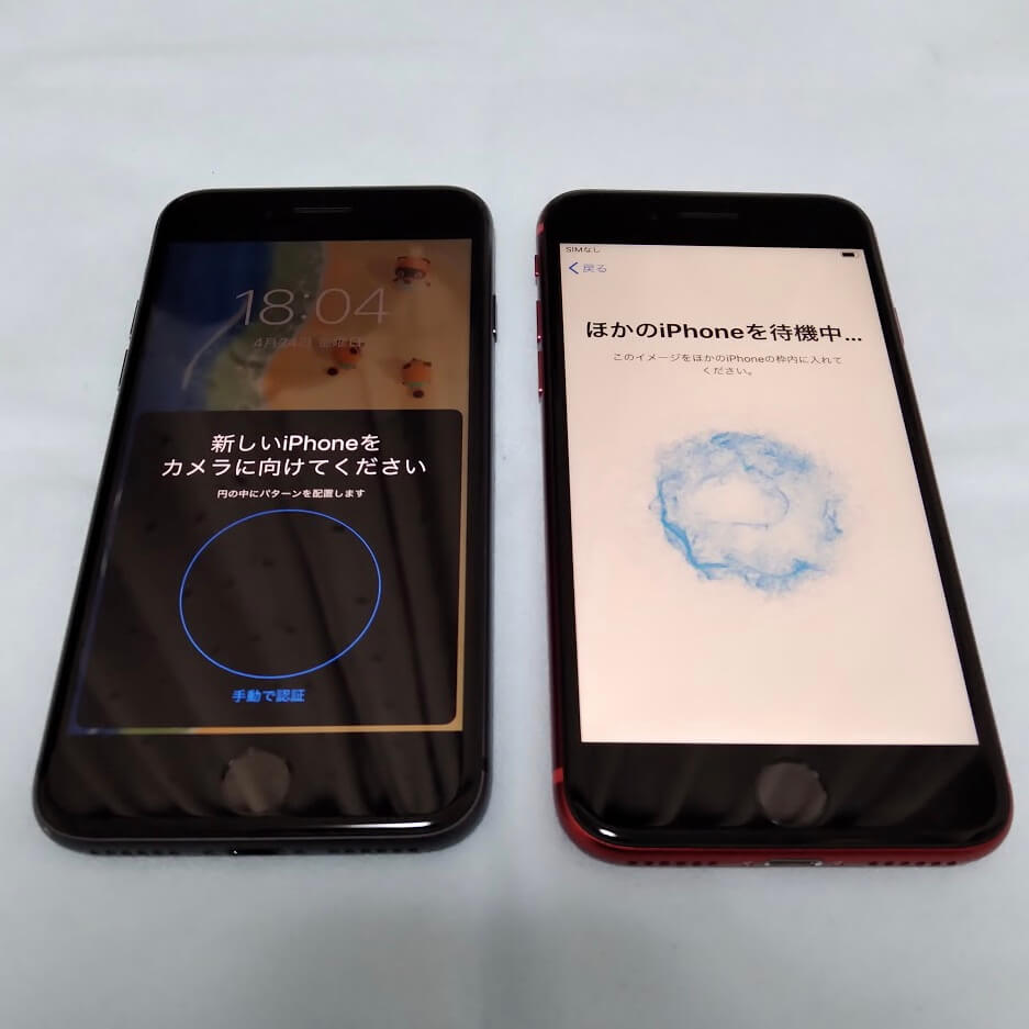 iPhone SE(第2世代)のデータ移行②