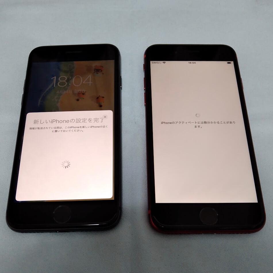 iPhone SE(第2世代)のデータ移行③