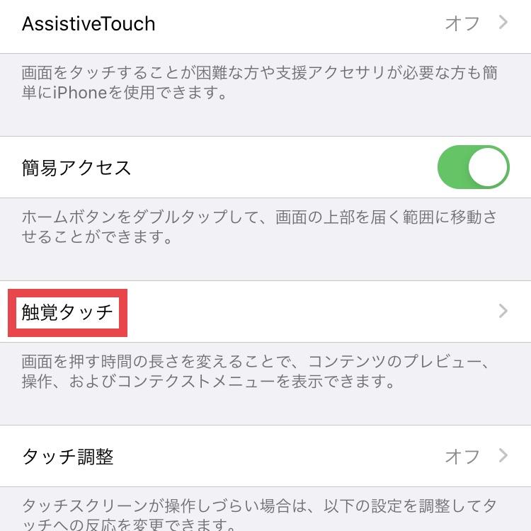 iPhone SE(第2世代)は触覚タッチ