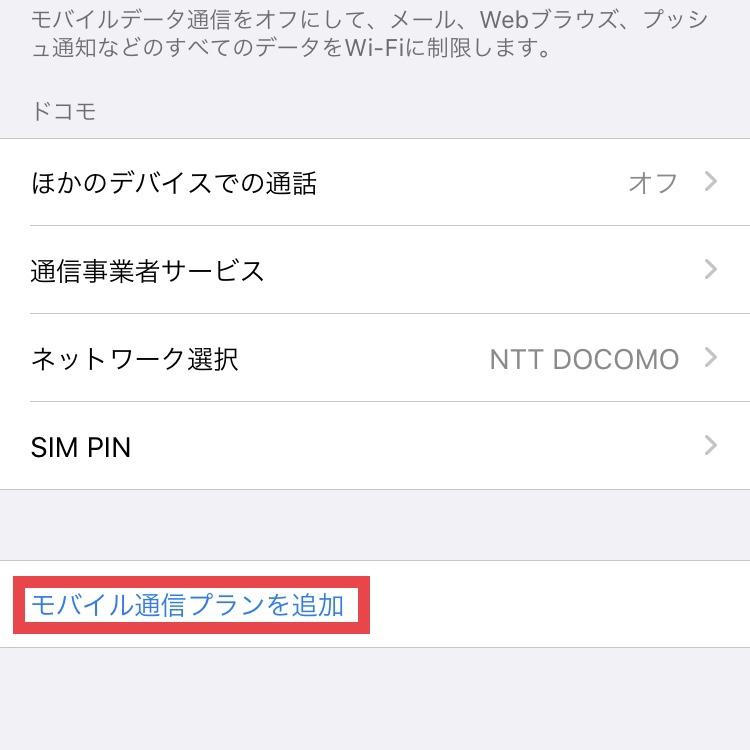 iPhone SE(第2世代)はeSIM対応