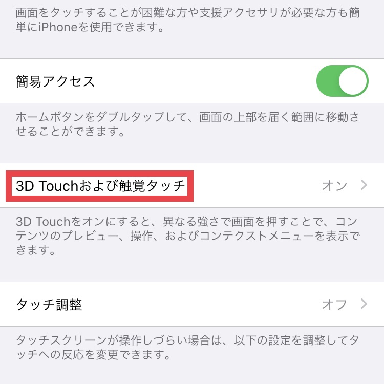 iPhone 8は3D Touch搭載